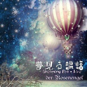 夢見る蝙蝠 (Live ver.) (Yumemiru Kohmori / Dreaming Bat (live ver.))
