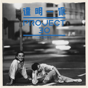 達明一派Project 30