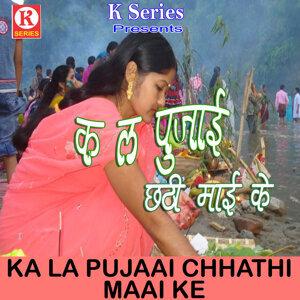 Ka La Pujaai Chhathi Maai Ke