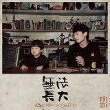 無法長大 (unable to grow up)