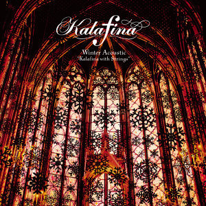 華麗絃樂:冬季禮讚 (Winter Acoustic: Kalafina with Strings)