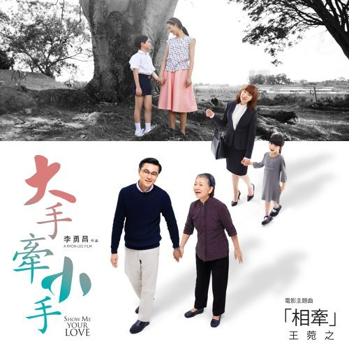 相牽 (電影「大手牽小手」主題曲) (Hand In Hand) - 電影<大手牽小手>主題曲