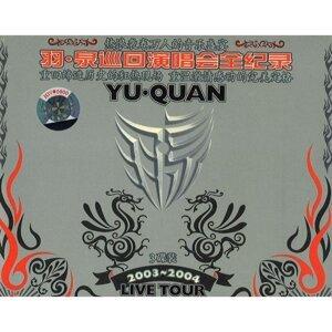2003-2004羽泉巡迴演唱會全紀錄