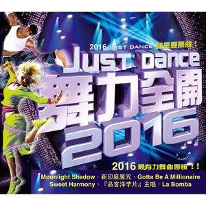 Just Dance 2016 (舞力全開2016)