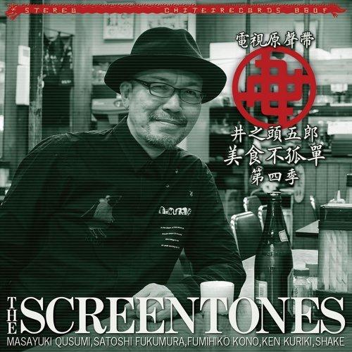 孤独のグルメ Season 4 O.S.T (Kodokunogurume Season 4 Original Sound Track)