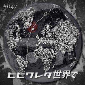 ヒビワレタ世界で (at the Divided World)