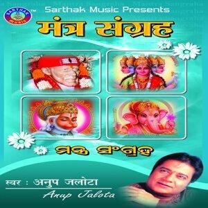 Mantra Sangraha - Om Sai Namo Namah