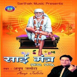 Sai Mantra - Om Sai Namo
