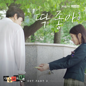 The Sound of Your Heart OST Part.2 (마음의 소리 OST Part.2)