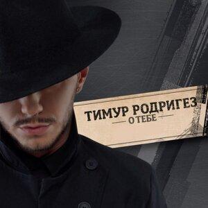 О тебе - DJ Feel Dance Radio Edit