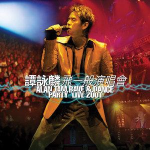 譚詠麟飛一般演唱會 - Live