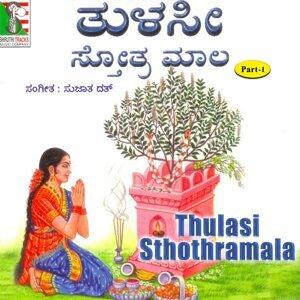 Thulasi Sthothramala, Pt. 1
