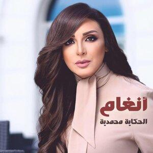 Al Hekayah Mohammadeyah