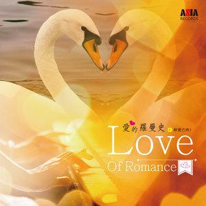 Love Of Romance (愛的羅曼史)