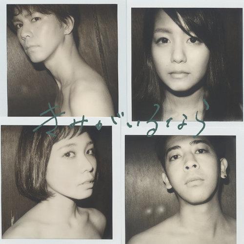 Kimigairunara - EP