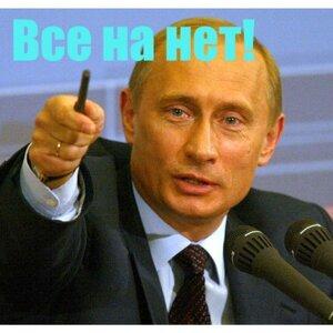 Меня зовут владимир путин