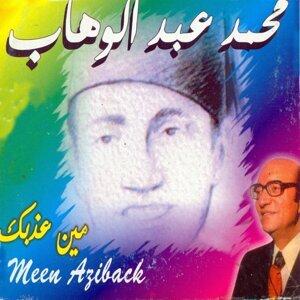 Meen Aziback