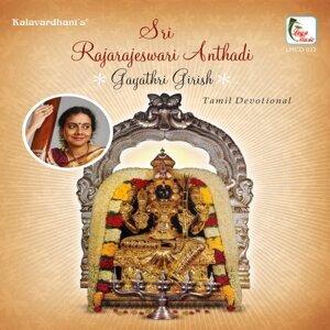 Sri Rajarajeshwari Anthadi