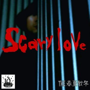 Scary love (Scary love)