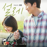 The Sound of Your Heart OST Part.3 (마음의 소리 OST Part.3)