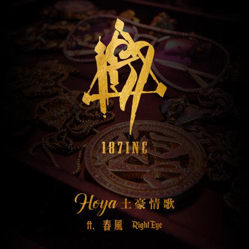 土豪情歌Hoya