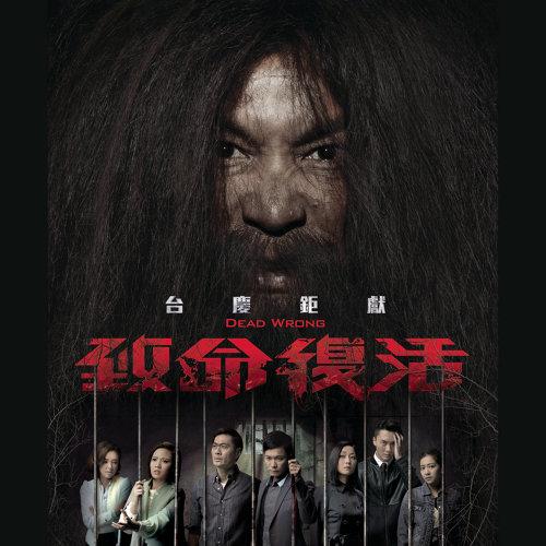 不可告人 - TVB劇集 <致命復活> 主題曲
