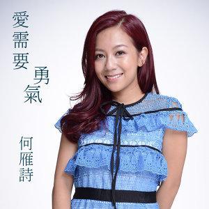 愛需要勇氣 - TVB劇集 <致命復活> 片尾曲