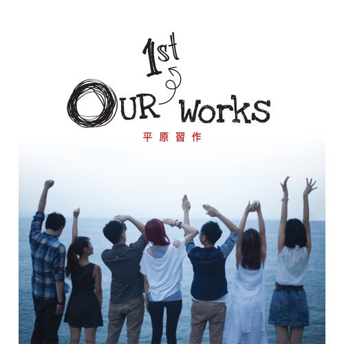 Our 1st Work (Our 1st Works)