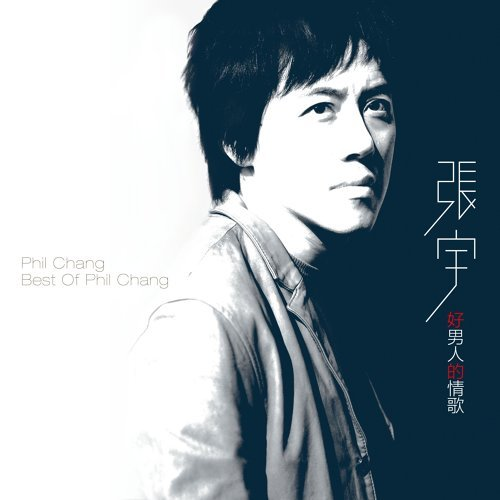 好男人的情歌 (Best Of Phil Chang) - Remastered