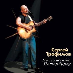 Посвящение Петербургу - Живое выступление