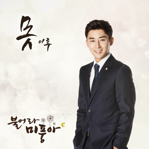 Blown with the beautiful wind OST Part.11 (불어라 미풍아 OST Part.11)