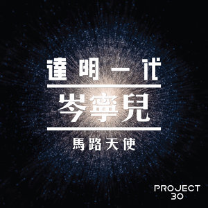 馬路天使 - Da Ming Yi Dai Project 30