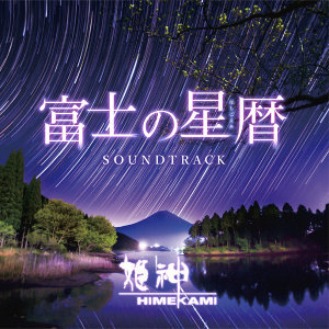 「富士的星曆」原聲帶 (Mt. Fuji and Countless Stars Sound Track)