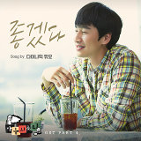 The Sound of Your Heart OST Part.4 (마음의 소리 OST Part.4)