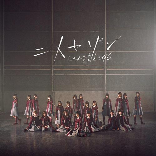 兩人季節 (Futari Saison - EP) - Special Edition