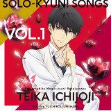 "動畫「超心動! 文藝復興」Solo-kyun! Songs vol.1 (TV Anime ""Magic-Kyun! Renaissance"" Solo-kyun! Songs vol.1 Teika Ichijouji)"