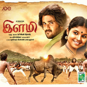 Ilami (Original Motion Picture Soundtrack)