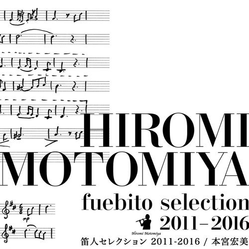 笛人セレクション 2011-2016