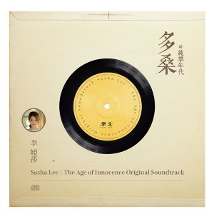 多桑 @ 純萃年代 (The Age of Innocence)