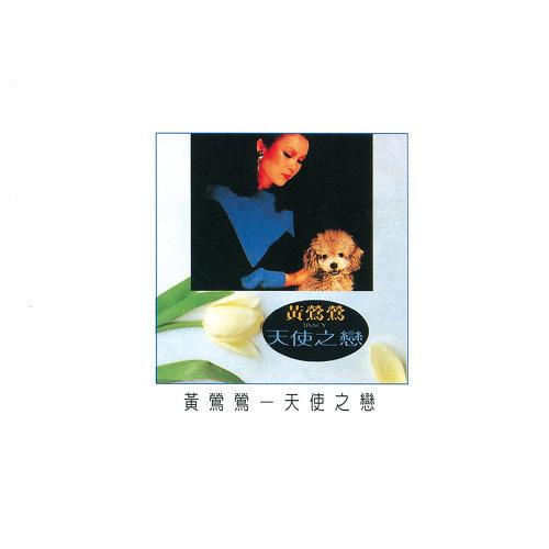 離愁 - Album Version