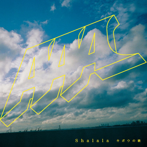 Shalala キボウの歌