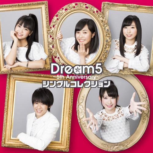 Dream5 - 僕らのナツ!!歌詞 - KKBO...