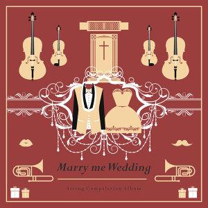 婚禮弦樂放映室 : Marry me Wedding String Compilation Album