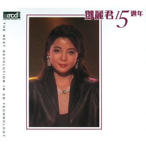 漫步人生路 - Album Version