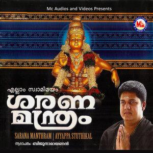 Ellam Swami Mayam Sarana Manthram