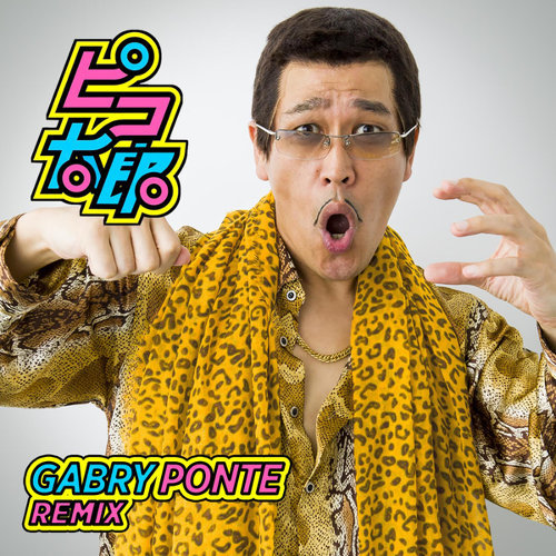 PPAP (Pen-Pineapple-Apple-Pen) - Gabry Ponte Remix