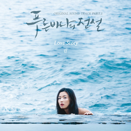 "Love Story - From ""The Legend of The Blue Sea"" Original Television Soundtrack / Pt. 1 / Instrumental"