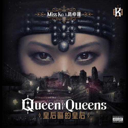 皇后区的皇后 - 皇后区的皇后