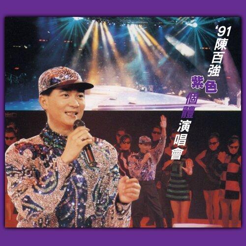 '91 陳百強紫色個體演唱會