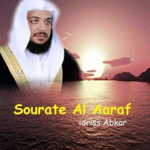 Sourate Al Aaraf - Qurana